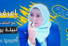 صورة اعرف حقك/ صندوق النفقة