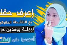 صورة اعرف حقك / حق الإضراب