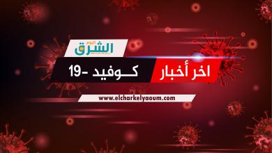 Photo of ام البواقي/  انخفاض محسوس في عدد حالات وباء كورونا خلال الايام الاخيرة بولاية ام البواقي.