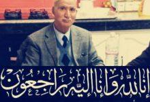 Photo of الشرق اليوم تعزي الاخ احمد حفصي في وفاة عمه المغفور له رابح حفصي
