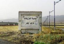 Photo of خنشلة / عدة مشاريع لتزويد ساكنة مناطق الظل بالماء الشروب ببلدية تاوزيانت