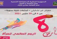 """Photo of معرض جماعي للفن التشكيلي بالعاصمة تحت عنوان """" ابداعات نسوية """""""