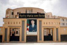 """Photo of المسيلة / حاضنة اعمال جامعة محمد بوضياف تتحصل على اول علامة""""لابل"""""""