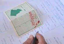 Photo of باتنة / سحب 83 استمارة ترشح للانتخابات التشريعية 12 جوان بباتنة