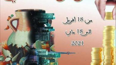 Photo of ام البواقي/ قطاع الثقافة بام البواقي يحتفي بشهر التراث الثقافي ابتداء من 18افريل الى 18 ماي 2021.
