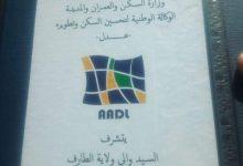 صورة الطارف / توزيع سكنات عدل البسباس  على مستفيديها اليوم في احتفالية رمزية بمقر ولاية الطارف