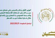 صورة تعليمات الوزير الأول بخصوص استفادة الموظفين المترشحين بعطلة للقيام بحملتهم الانتخابية