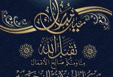 صورة الشرق اليوم تهنئ الشعب الجزائري و كل المسلمين بعيد الفطر المبارك