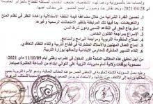 صورة بسكرة / اضراب الاساتذة يشمل العديد من المؤسسات التربوية بولايتي بسكرة و اولاد جلال