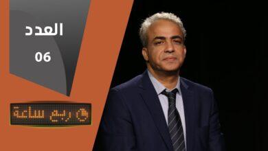 صورة سلطة الضبط السمعي البصري تصدر بيانا توضح فيه خلفيات توقيف بث قناة الحياة