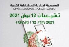 صورة خنشلة / القوائم الحرة تكسب رهان التشريعيات و تطيح بالأحزاب التقليدية 