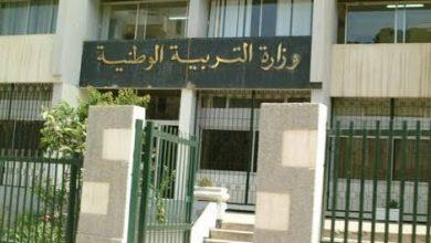 صورة وزارة التربية الوطنية تكشف عن موعد الاعلان عن نتائج شهادة  البكالوريا