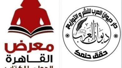 """صورة المعرض الدولي للكتاب بالقاهرة من 30جوان الى 15جويلية رغم وباء"""" كوفيد 19 """" يحدث الاستثناء الثقافي"""