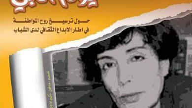 صورة ام البواقي/ فرع اتحاد الكتاب الجزائريين بام البواقي ينظم يوما ادبيا خاصا بالاديبة يمينة مشاكرة بدار الثقافة.