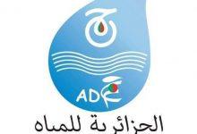 صورة عنابة / الجزائرية للمياه وحدة عنابة تحرص على العمل  لوضع قيد الخدمة  عدة مشاريع تحسينا للخدمة العمومية.