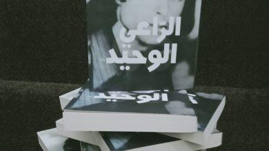 صورة عن دار المثقف الروائي أزرقي ديداني      يصدر رواية الراعي الوحيد