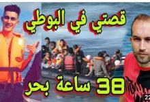 صورة سطيف/نصر الدين بن ماضي إبن بلدية ذراع قبيلة قصة الحراڨ الناجي الذي هاجر إلي إسبانيا عبر قوارب الموت