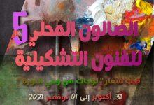 صورة ميلة / فعاليات الطبعة 5 للصالون المحلي للفنون  التشكيلية بداية من 31 أكتوبر