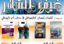 """صورة ام البواقي/ المكتبة الرئيسية للمطالعة العمومية مالك بن نبي  تنظم نشاطا ثقافيا بعنوان"""" ضيف الشهر"""" للكاتبتين """" خوخة متياف، و""""خولة بن حملة""""."""