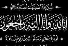صورة الشرق اليوم تعزي الزميل جمال عويوة في وفاة اخيه علي رحمه الله